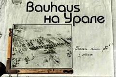 Bauhaus на Урале / реж. Александр Авилов