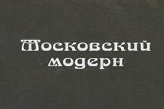 Московский модерн. реж. Светлана Резвушкина